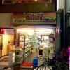 エスニック食材をGET!@大久保編6 Barahi Foods & Spice Center