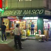 エスニック食材をGET!@大久保編5 GREEN NASCO