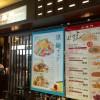 坦々麺&麻婆丼で四川ランチ【石庫門】@丸の内オアゾ